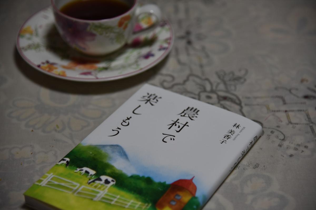 農村で花茶で、楽しんでね