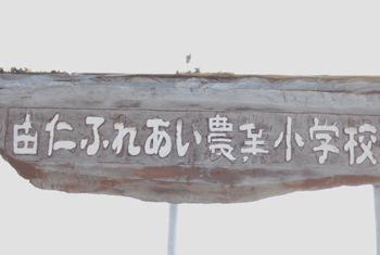 北海道グリーンツーリズム フォーラムin千歳~