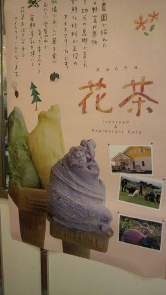 倉敷にて~北海道物産展