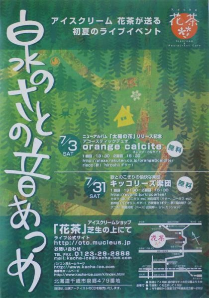 花茶が贈る夏のイベント「泉のさとの音集め」