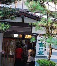 吉田屋旅館(島根)