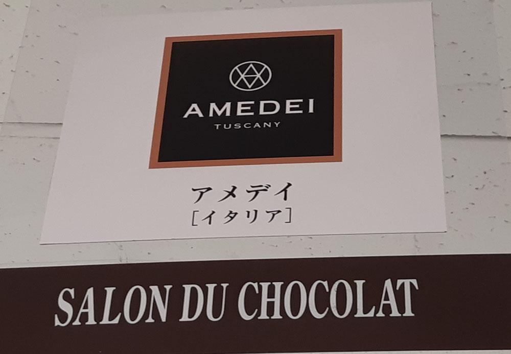 サロン・デュ・ショコラデ2020(丸井今井)